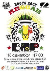 Концерт ВПР в Могилёве