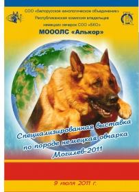 Выставка собак по НО