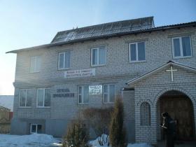 Молитвенный дом церкви общины «Преображение Господне» в Бобруйске