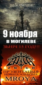 Znich выступят в Могилёве