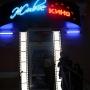 Кинотеатр 4D  в Могилёве