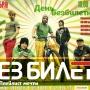 Без билета выступят в Могилёве 22 декабря